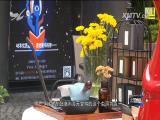 实体书店:坚守与创新 十分关注 2018.4.12 - 厦门电视台 00:19:34