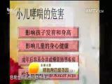 哮喘背后细寻因(上) 名医大讲堂 2018.04.12 - 厦门电视台 00:27:50