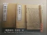 《文明之旅》 20180414 赵荣光 中华饮食宝典《随园食单》