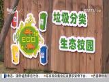 厦视新闻 2018.4.15 - 厦门电视台 00:24:08