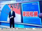 特区新闻广场 2018.4.16 - 厦门电视台 00:23:43