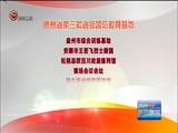 《贵州新闻联播》 20180416