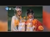 戏梦人生--吴晶晶的高甲生涯 00:17:45