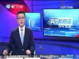 两岸新新闻 2018.4.17 - 厦门卫视 00:27:04