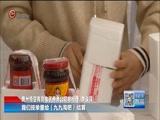 《贵州新闻联播》 20180417