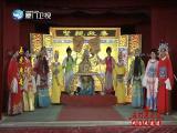 五虎平南(1) 斗阵来看戏 2018.04.16 - 厦门卫视 00:49:22