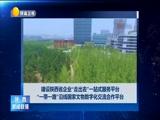 《陕西新闻联播》 20180418