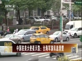 [海峡两岸]中国驻美大使崔天凯:台海军演讯息清楚