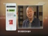 [百家讲坛]互动问答:唐朝皇帝中,为什么只有唐玄宗有两个称号?