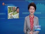 《贵州新闻联播》 20180418