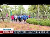海西财经报道 2018.04.17 - 厦门电视台 00:09:08