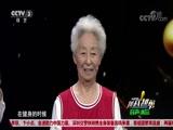 [越战越勇]选手李萍的精彩表现