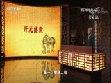 [百家讲坛]《国史通鉴》(隋唐五代篇) 18 唐玄宗的盛世贡献