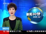 [新闻30分]商务部 中方将按程序 推进对美国诉讼
