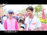 炫彩生活 2018.04.20 - 厦门电视台 00:06:20
