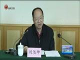 [贵州新闻联播]全省市州人大内务司法工作座谈会召开