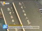 [陕西新闻联播]省社科院:传承中华文脉 弘扬传统文化