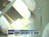 """[山东新闻联播]突破瓶颈 12微米中国红外""""芯""""实现量产"""