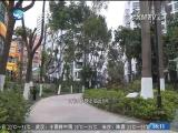 新闻斗阵讲 2018.04.20 - 厦门卫视 00:24:59