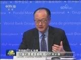 [视频]国际货币基金组织与世行积极评价中国经济发展方向