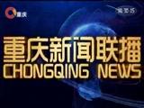 《重庆新闻联播》 20180420