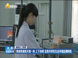 [陕西新闻联播]我省将建成天地一体 上下协同 信息共享的生态环境监测网络
