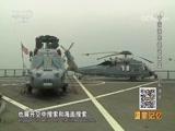 20180420 《中国海军挺进深蓝》系列