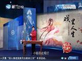 戏里人生·玉荣环救太子(上) 斗阵来讲古 2018.04.20 - 厦门卫视 00:29:58