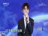 [经典咏流传]王俊凯为你唱经典《明日歌》