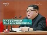 [视频]【朝鲜宣布今起中止核导试验】停了!