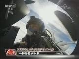 [视频]辽宁舰编队展开综合攻防对抗演练