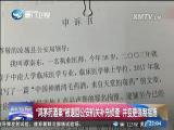 两岸共同新闻(周末版) 2018.4.21 - 厦门卫视 00:59:17