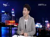 文明之风 润泽鹭岛 文明论坛 2018.4.22 - 厦门电视台 00:09:53