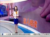 午间新闻广场 2018.4.24 - 厦门电视台 00:19:15