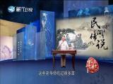 民间传说·斗智 斗阵来讲古 2018.04.24 - 厦门卫视 00:30:11