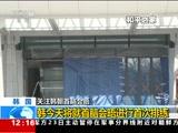 [新闻30分]韩国 关注韩朝首脑会晤 韩今天将就首脑会晤进行首次排练