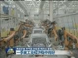 [视频]一季度工业经济稳中向好