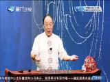 民间传说·小鬼活捉彭祖伯 斗阵来讲古 2018.04.25 - 厦门卫视 00:29:27