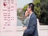 《中国老总》 第五集 我的广告里有诗和远方 江南春