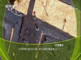 琅琊汉墓发掘记(一) 00:36:52