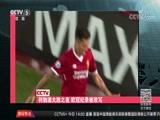 [欧冠]利物浦大胜之夜 欧冠纪录被改写