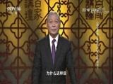 《国史通鉴》25 帷幕落下 百家讲坛 2018.04.26 - 中央电视台 00:36:40