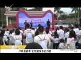 炫彩生活 2018.04.26 - 厦门电视台 00:05:03