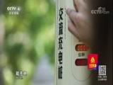 5集系列片《天路之光》(5) 电行天下 走遍中国 2018.04.27 - 中央电视台 00:25:49