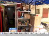 午间新闻广场 2018.04.29 - 厦门电视台 00:20:27