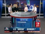 """公交""""换乘优惠"""",值得借鉴吗? TV透 2018.05.01 - 厦门电视台 00:25:00"""