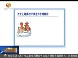 [甘肃新闻]甘肃省土地确权工作进入收尾阶段