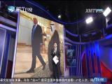 两岸新新闻 2018.5.2 - 厦门卫视 00:27:06