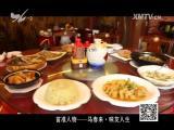 苗准美食 2018.05.03 - 厦门电视台 00:14:28