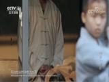 《传承》(第二季) 第四集 师徒 00:47:09